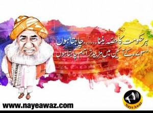 مولانا صاحب 73 کے آئین کی روح سے کیا چاہتے ہیں