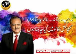 صدر پاکستان بھی کسی سے کم نہیں