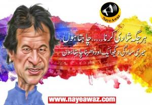 عمران خان شائد ایک اور دھرنا چاہتے ہیں