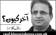 نواز شریف کی تاریخی عدالتی فتح کے منظر نامے : رؤف کلاسرا