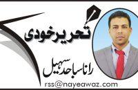 وزیر اعظم عمران خان۔۔ تحریر رانا ساجد سہیل