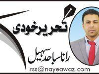 ریفرنڈم اور ڈیوڈ کیمرون کا استعفی :  تحریر ۔۔۔ رانا ساجد سہیل