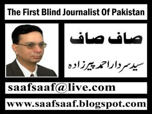 ہمارے کالم نگار : پاکستان کے پہلے نا بینا صحافی