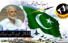 پاکستان میرے رب کی عطا کردہ نعمت ۔۔۔۔ڈاکٹر ایم آئی درانی