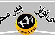 نئی آواز پیر محل ایڈیشن23  اگست 2016 بروز بدھ