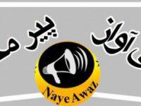 پیر محل کی خبریں : رپورٹ رانا اشرف نامہ نگار نئی آواز