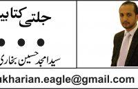 خوف کا سایہ اور سچ کی تلاش : سید امجد حسین بخاری