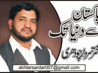 مادری زبانیں خطرے میں : اختر سردار چوہدری
