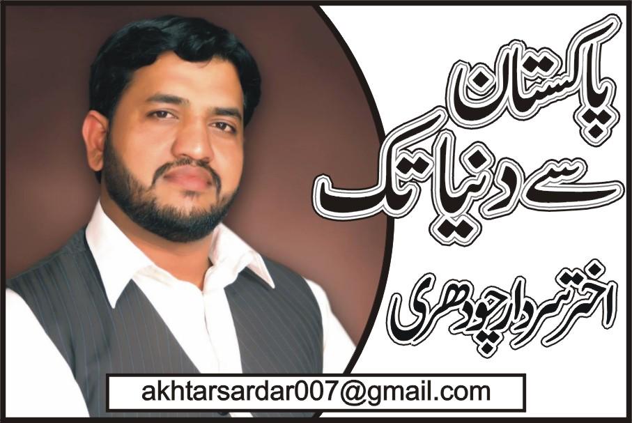 akhtar-sardar-ch
