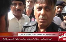 Sindh Police arrested Khawaja Izhar Naye Awaz exclusive footage
