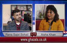 """آشا خان کی کتاب """" یادیں  """" پر رانا ساجد سہیل کا خصو صی پرو گرام"""