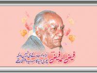 شاعر انقلاب، فیض احمد فیض کی 32 ویں برسی کے موقع پر ایک خاص تحریر : اختر سردار چوہدری کسووال