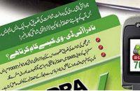 نادرا شناختی کارڈ تصدیقی مہم، 58 ہزار سے زائد مشکوک پاکستانی بے نقاب!
