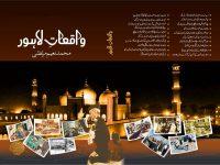 واقعات لاہور ۔۔ تحریر اختر سردار چوہدری