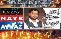 پھولوں کی داستان،سانحہ پشاور : اختر سردار چوہدری