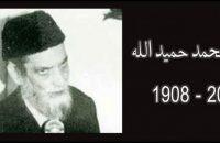 معروف محقق،اسلامی دانشور، بین الاقوامی قانون دان ڈاکٹر محمد حمید اللہ تحریر۔اختر سردار چودھری ،کسووال
