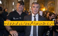 فرانس کے سابق وزیر بجٹ کو کرپشن میں تین سال کی سزا