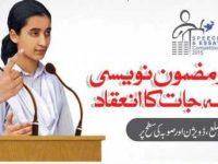 ضلعی سطح پر ادبی مقابلہ جات کا انعقاد بڑی تعداد میں طلباء و طالبات کی شرکت