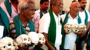 بھارت میں خود کشی کرنے والے کسانوں کی کھوپڑیوں کے ساتھ کسانوں کا احتجاج جاری